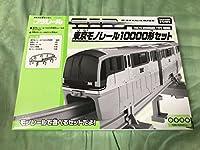 新品未開封東京モノレール10000系セット トミカ 博 プラレール博 プラレール モノレール 限定