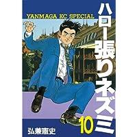 ハロー張りネズミ(10) (ヤングマガジンコミックス)