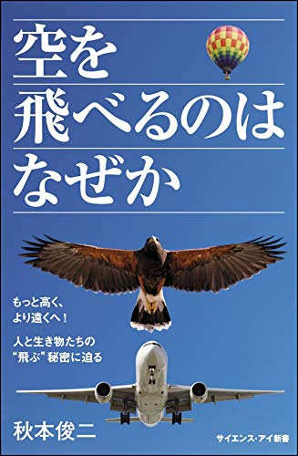 """空を飛べるのはなぜか もっと高く、より遠くへ!  人と生き物たちの""""飛ぶ"""