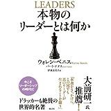 本物のリーダーとは何か