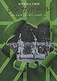 シンガポール―世界を変えた戦闘 (1969年) (ハヤカワ・ノンフィクション)
