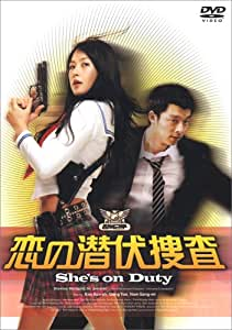 恋の潜伏捜査 [DVD]