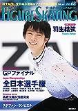 ワールド・フィギュアスケート 68