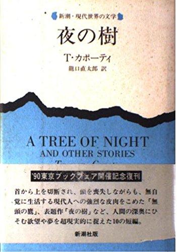 夜の樹 (新潮・現代世界の文学)の詳細を見る
