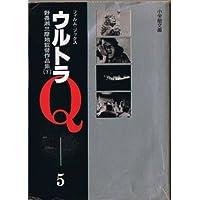 ウルトラQ〈5〉野長瀬三摩地監督作品集 下 (小学館文庫―フィルム・ブックス)