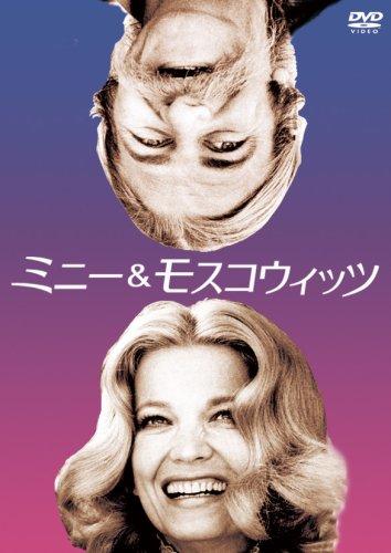 ミニー&モスコウィッツ [DVD]の詳細を見る