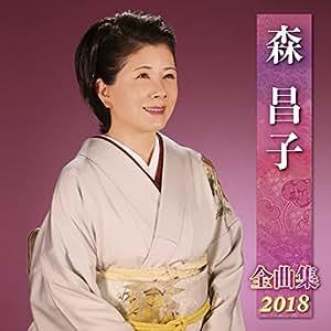 森昌子全曲集2018
