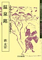 温泉銘 (隋唐の行書草書)