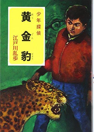 ([え]2-14)黄金豹 江戸川乱歩・少年探偵14 (ポプラ文庫クラシック)の詳細を見る