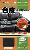 合皮補修シート 11cm×20cm 良く伸びるシールタイプ ブラック(黒) 日本製 sin
