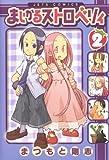 まじかるストロベリィ 2 (ジェッツコミックス)