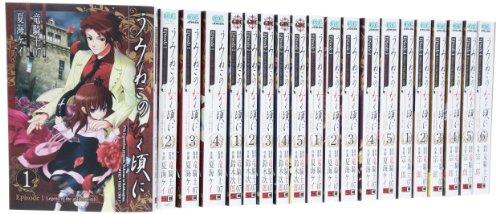 うみねこのなく頃に 出題編 コミック 全20巻完結セット (ガンガンコミックスONLINE)