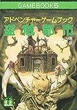 盗賊都市-アドベンチャーゲームブック (5)
