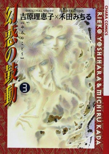 幻惑の鼓動3 (Charaコミックス)の詳細を見る
