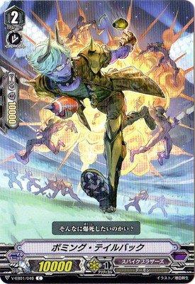 カードファイトヴァンガードV エクストラブースター 第1弾 「The Destructive Roar」/V-EB01/046 ボミング・テイルバック C