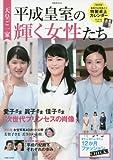 天皇ご一家 平成皇室の輝く女性たち (別冊週刊女性) -