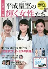 天皇ご一家 平成皇室の輝く女性たち (別冊週刊女性)