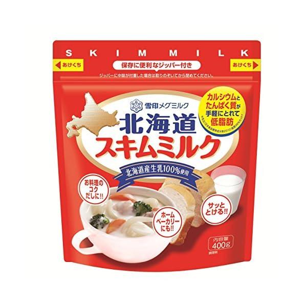 雪印メグミルク 北海道スキムミルク 400gの商品画像