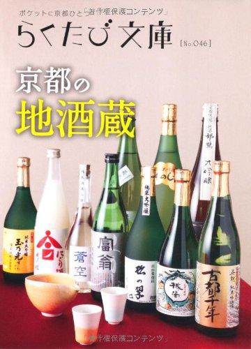 京都の地酒蔵 (らくたび文庫)の詳細を見る
