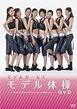 モデルガールズ モデル体操DVD[DVD]