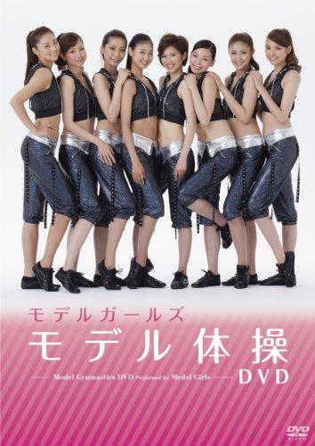 モデルガールズ モデル体操DVD