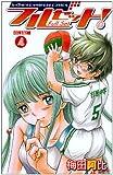 フルセット! 4 (少年チャンピオン・コミックス)
