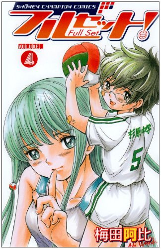 フルセット! 4 (少年チャンピオン・コミックス)の詳細を見る