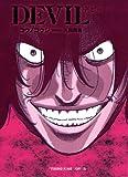 DEVIL (ヤングキングコミックス)
