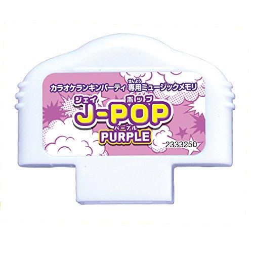 『カラオケランキンパーティ ミュージックメモリ J-POP PURPLE』のトップ画像