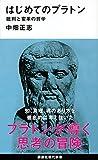 はじめてのプラトン 批判と変革の哲学 (講談社現代新書)