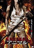 アニマル[DVD]