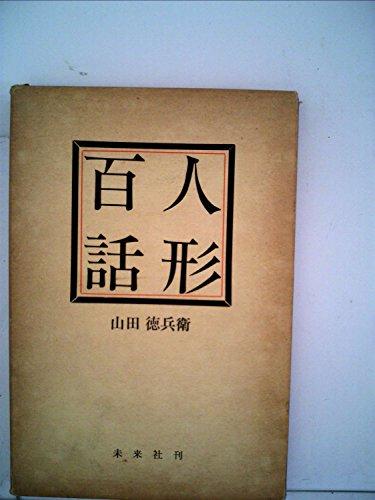 人形百話 (1963年)