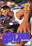 デカスロン 22 青と黒 (ヤングサンデーコミックス)