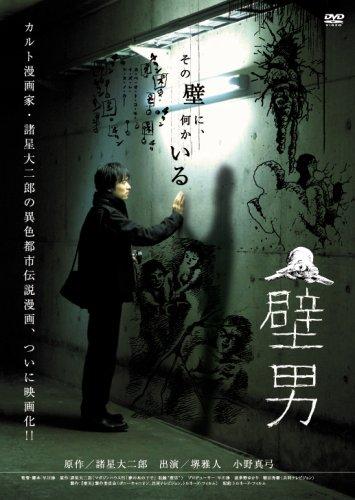 壁男 [DVD]の詳細を見る