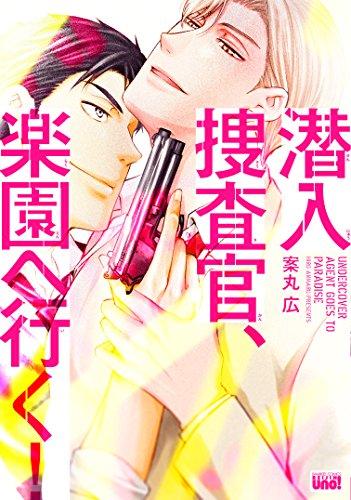 潜入捜査官、楽園へ行く! (バンブーコミックス 麗人uno!)
