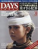 DAYS JAPAN 2018年6月号(デイズジャパン) (シリアを操る大国たち 重すぎる犯罪/あの名護市長選で何が起きていたか)