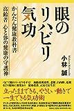 眼のリハビリ気功 かんたん健康教科書 高齢者 心と体の健康の守護神