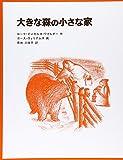 大きな森の小さな家―インガルス一家の物語〈1〉 (世界傑作童話シリーズ)