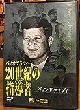 バイオグラフィー 20世紀の指導者「ジョン・F・ケネディ」 [DVD]