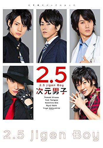2.5次元男子 (SHOGAKUKAN Visual MOOK) -
