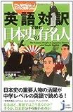 英語対訳で読む日本史の有名人 (じっぴコンパクト)