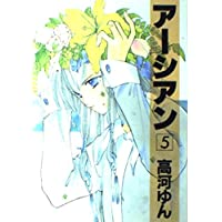 アーシアン (5) (ウィングス・コミックス)