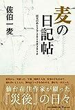 麦の日記帖 震災のあとさき 2010-2018