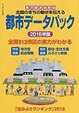 東洋経済別冊 都市データパック 2016年 07月号 [雑誌]