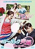 [DVD]ゴー・バック夫婦 DVD-BOX2