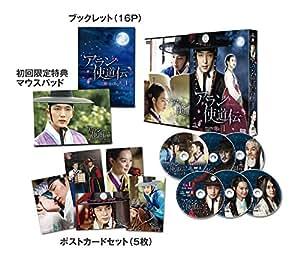 アラン使道伝-アランサトデン- DVD-SET1