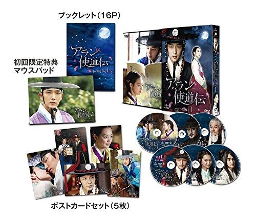 アラン使道伝-アランサトデン- DVD-SET1の詳細を見る