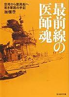 最前線の医師魂―空母から復員船へ 若き軍医の手記 (光人社NF文庫)