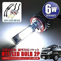 【CARKLEID】NV350 キャラバン E52系 LED バルブ フォグランプ アルミボディ 高輝度LEDフォグランプ H11 6w【ホワイト】