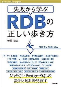 [曽根 壮大]の失敗から学ぶRDBの正しい歩き方 Software Design plus
